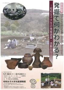 光葉博物館チラシ1-0001