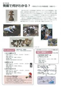 光葉博物館チラシ2-0001
