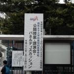 sgh gate photo No2