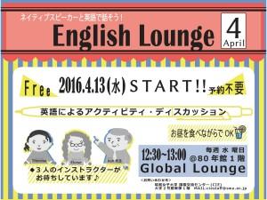 160401_English Lounge