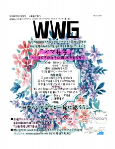 WWG_20170324