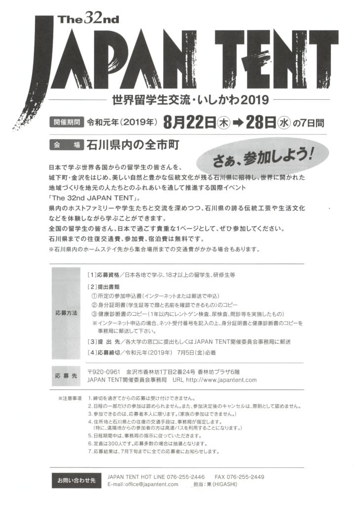 「JAPANTENT—世界留学生交流・いしかわ2019—」参加報告(カン ウンソさん)