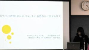 柚木さん発表