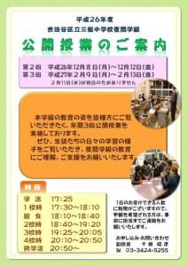 夜間学級公開授業のご案内(三宿中学校のサイトから転載)