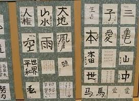 生徒が書いた習字 (三宿中学校のサイトから転載)