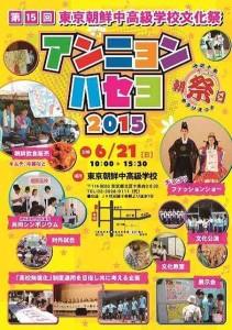 文化祭の案内(朝鮮学校のサイトから転載)