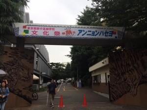 朝鮮学校の校門