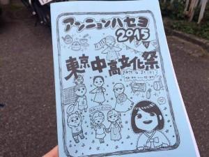 文化祭のパンフレット