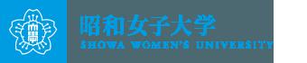 昭和女子大学 人間社会学部 現代教養学科