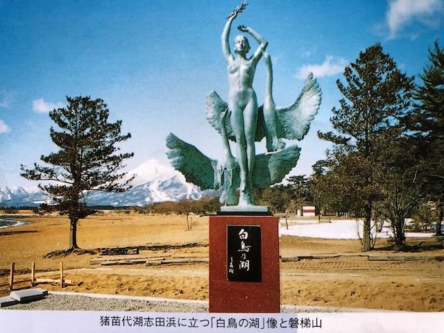 「白鳥の湖」の像をご存知ですか 金子朝子の昭和のこれなあに Messages from President 昭和女子大学