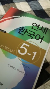 韓国語の教科書