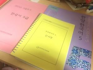 延世韓国語の教科書