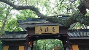 中国禅宗五山十刹の一つ「霊隠寺」