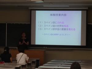 体験授業『スペイン語圏への招待~ヨーロッパ、アメリカ大陸、日本をつなぐスペイン語の世界』