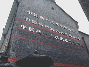 中国共産党の誕生の地