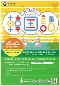 韓国語スピーチコンテスト