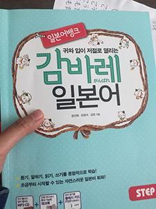 日本語の授業で使用している教科書