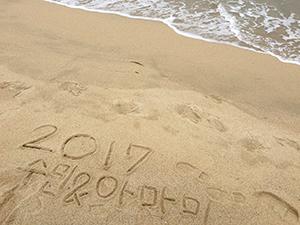 江陵市の鏡浦海岸で書いた同い年の友達と私の名前