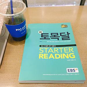 韓国語の教材を使ってTOEICの勉強をはじめました