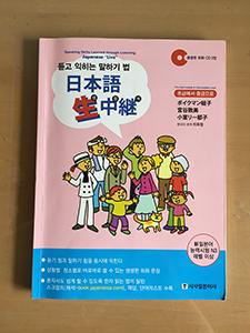 高級日本語会話の授業で使用している教科書