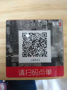 QRコードをスマホでスキャンすると、スマホから注文できます