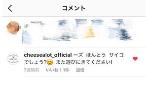 SNSでの投稿に、お店の方がわざわざ日本語でコメントしてくれました!