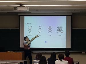 体験授業「漢字と『中国語』の違い」の様子