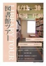 図書館ツアー前期