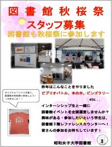 秋桜祭スタッフ募集ポスター[使用] - コピー