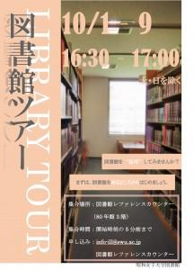 図書館ツアーポスター2015