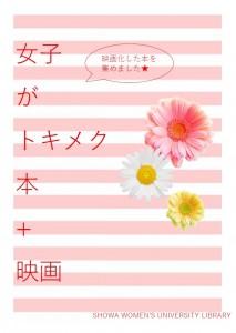 女子がトキメク本+映画