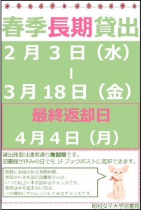 2015年度春季長期貸出(枠付き)