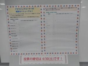 表に正の字を書き入れて下さい。