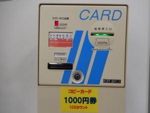 コピーカード販売機です