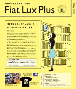 ブログ用Fiat Lux Plus加工済