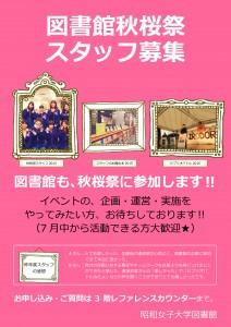 秋桜祭スタッフ募集ポスター2016
