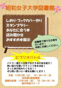昭和女子大学図書館秋桜祭イベント