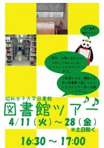 ポスター2017(前期)図書館ツアー (353x500)