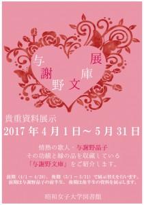 与謝野文庫展ポスター