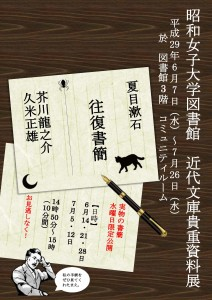 (ポスター)201706~改訂版:貴重資料展芥川・久米・漱石往復書