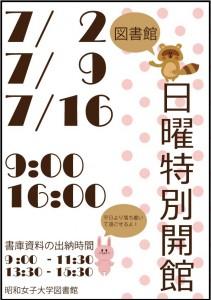 [枠付き]図書館日曜開館2017年度(前期)