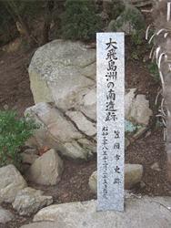 大飛島遺跡