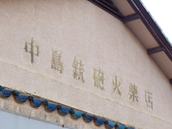 中島銃砲火薬店
