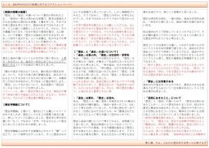 実際の授業プリント(黒字は学生コメント、赤字は松田コメント)クリックで拡大
