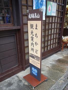 TakayamaTour(183)_R