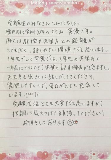 20161228-07_MURAYAMA
