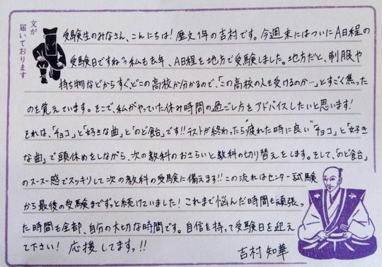 20161228-08_YOSHIMURA