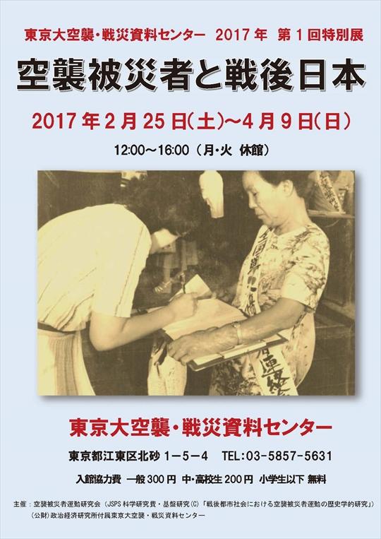 空襲被災者と戦後日本_ページ_1_R