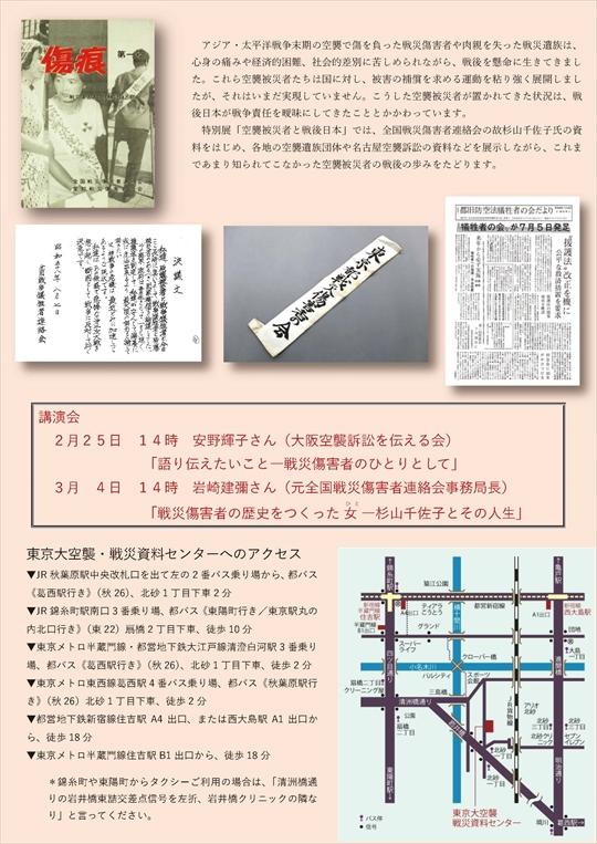 空襲被災者と戦後日本_ページ_2_R