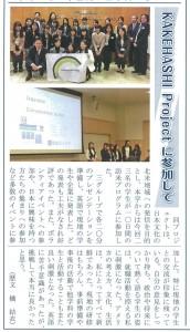 KAKEHASHIプロジェクトに参加した橘結衣さんの記事(クリックで拡大)